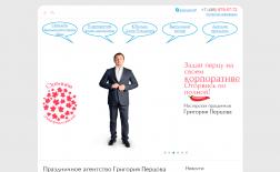 grigorypercoff.ru