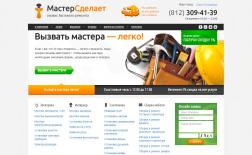 mastersdelaet.ru