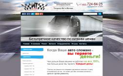 pitstopgaz.ru