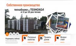 tehnohol.ru
