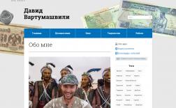 vartumashvili.com